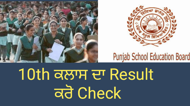 PSEB 10th Class results Out now: Check now